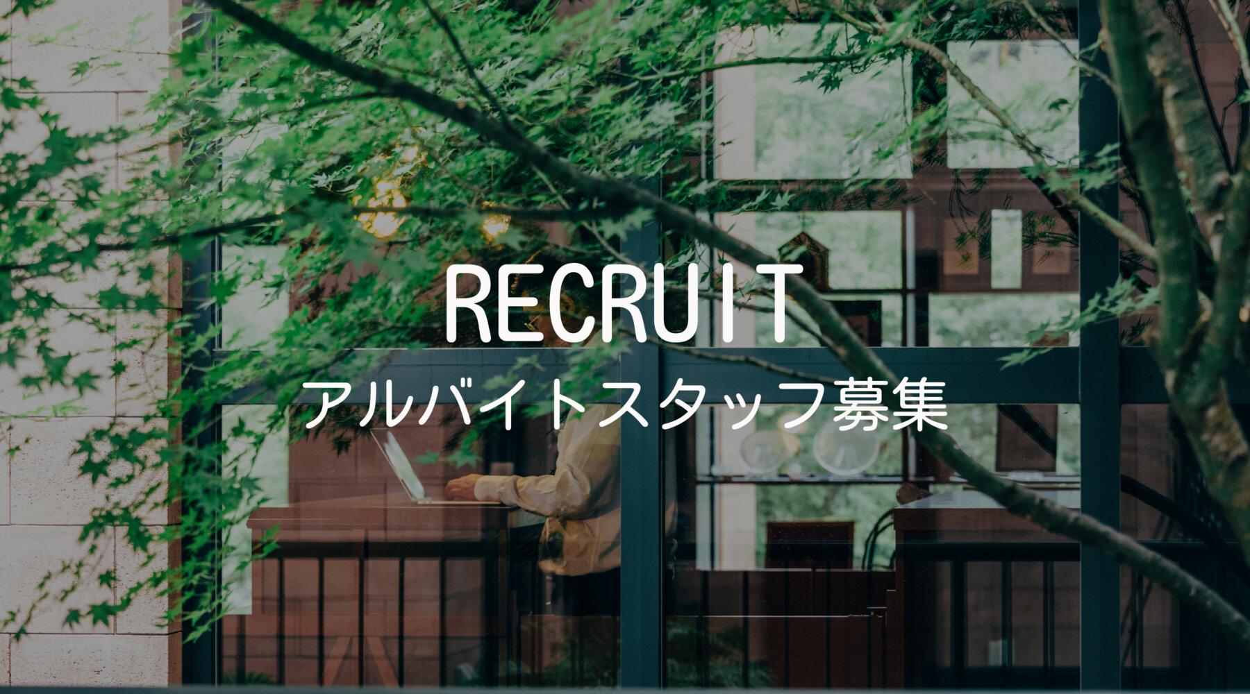 <HOTEL KARUIZAWA CROSSスタッフ募集のお知らせ>