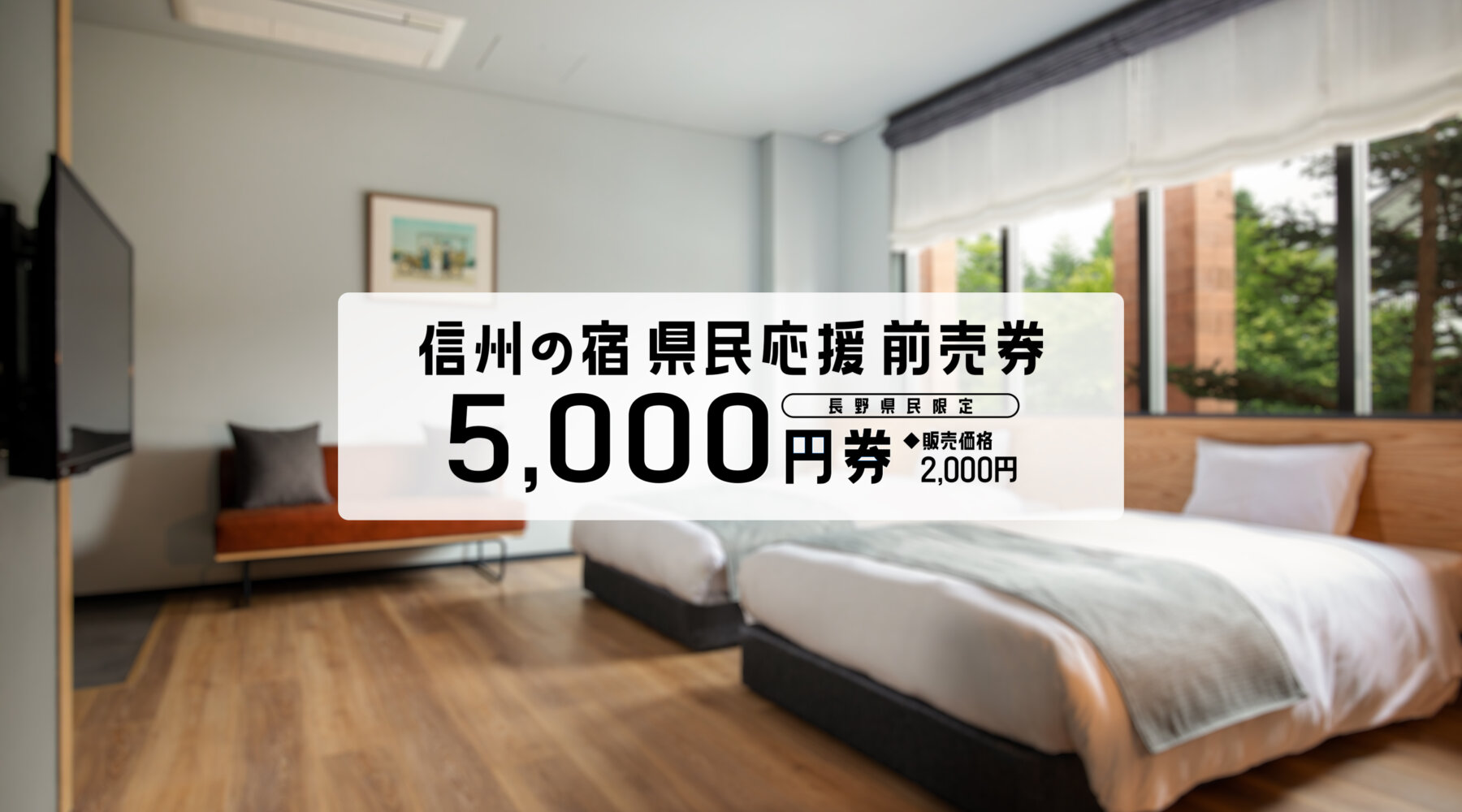 信州の宿 県民応援前売割 宿泊旅行に使える「プレミアム付き前売券」の販売を開始します。
